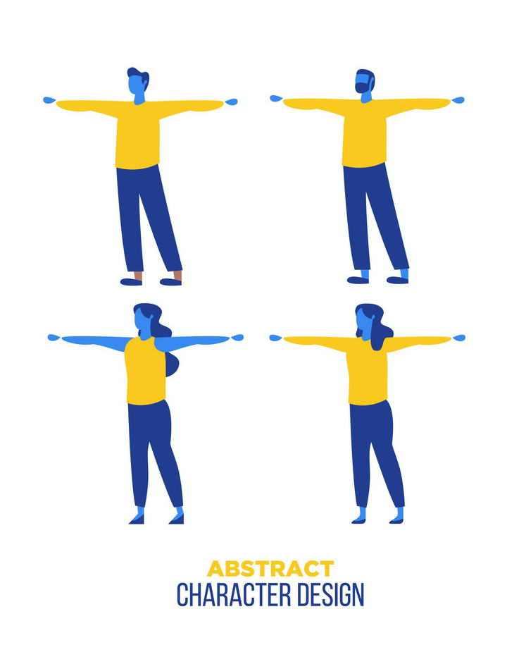 4款扁平化风格伸展手臂的人物插画图片免抠素材