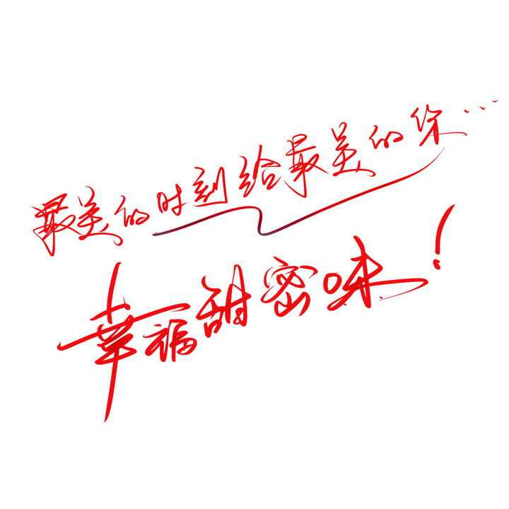 红色钢笔字最美的时刻给最美的你情人节手写艺术字体图片免抠素材