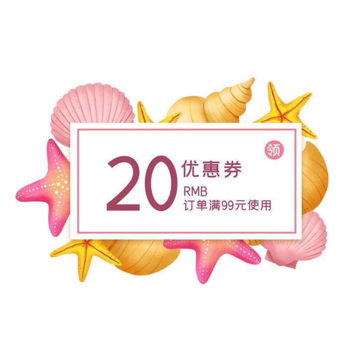 夏日贝壳海星粉色促销优惠券图片免抠素材