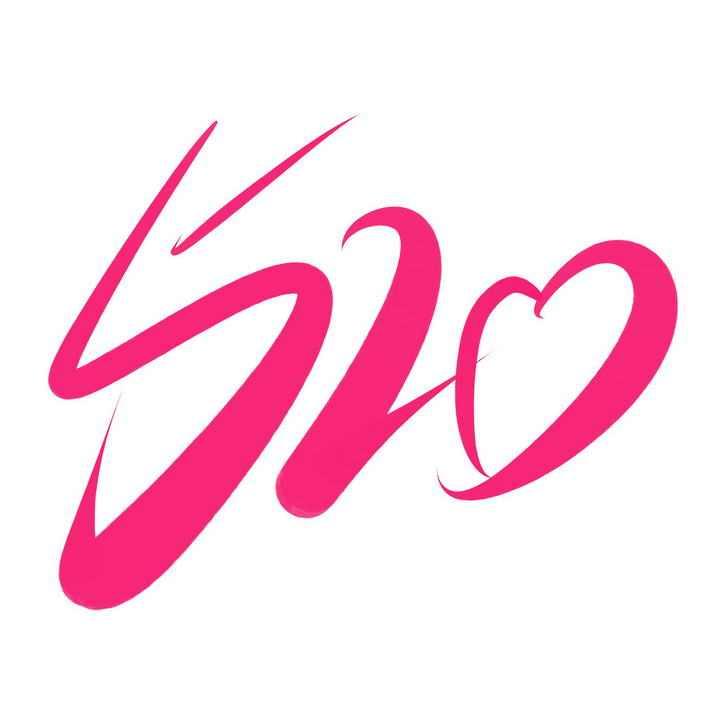简约粉色520表白日字体艺术字图片免扣素材