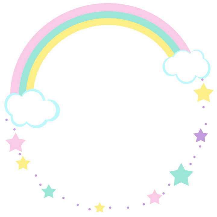 彩色素雅云朵彩虹星星装饰图片免抠素材