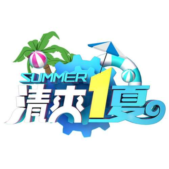 C4D风格清爽一夏夏日夏天促销字体图片免抠素材