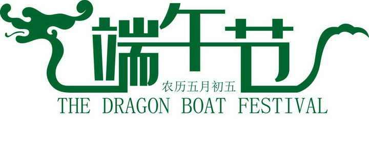绿色创意农历五月初五端午节龙舟造型艺术字体图片免扣素材