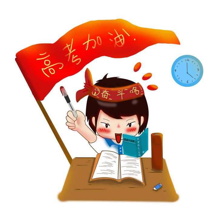 手绘卡通风格正在勤奋读书的孩子高考加油图片免抠素材