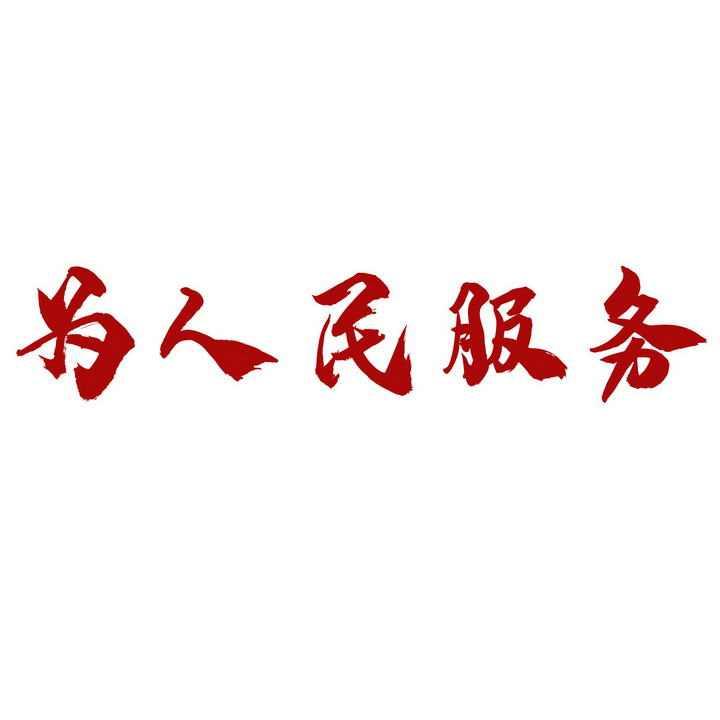 红色毛笔字为人民服务手写字体党建宣传标语图片免扣素材