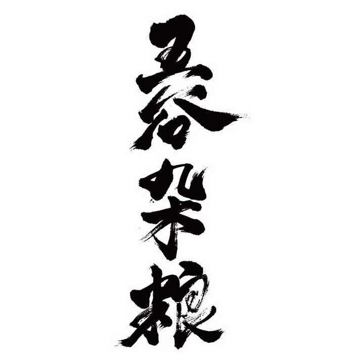 毛笔字风格五谷杂粮艺术字体图片免抠素材