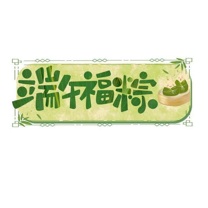 青色背景端午福粽端午节粽子艺术字体图片免抠素材