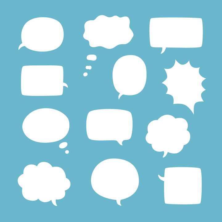 12款白色的对话框图片免抠素材