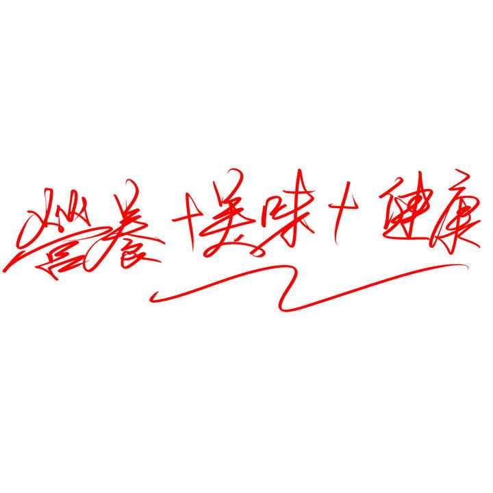 红色钢笔字营养美味健康宣传手写艺术字体图片免抠素材