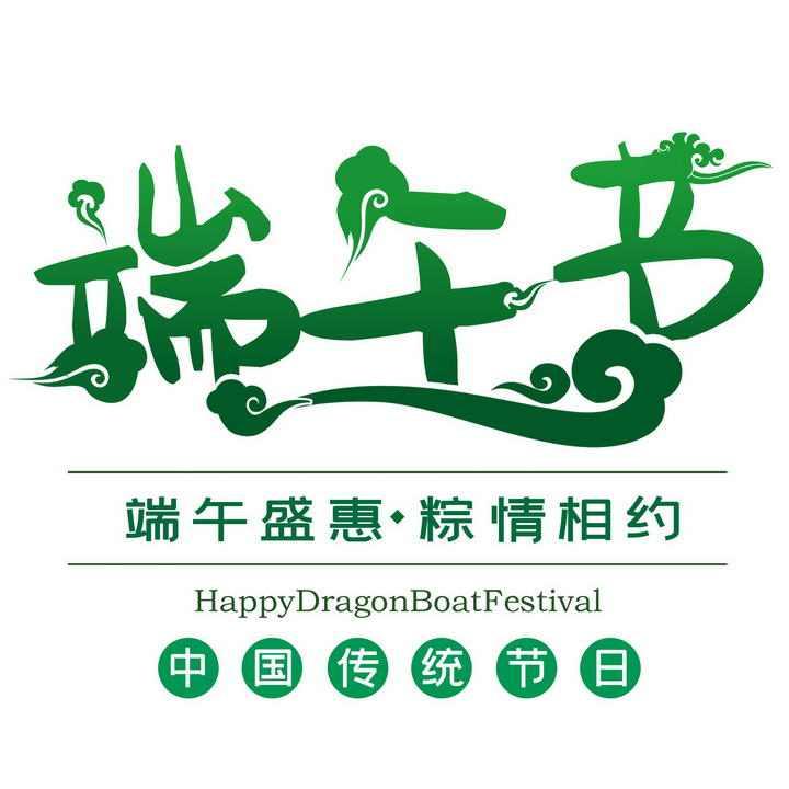 绿色祥云风格端午节艺术字体图片免抠素材