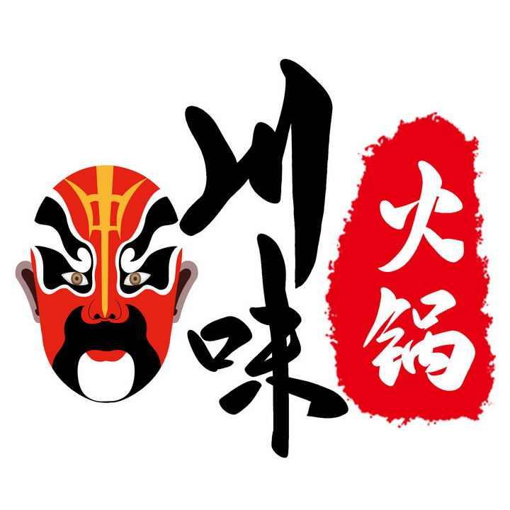 脸谱川味火锅美食字体图片免抠素材