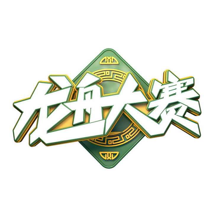 C4D风格端午节龙舟大赛字体图片免抠素材