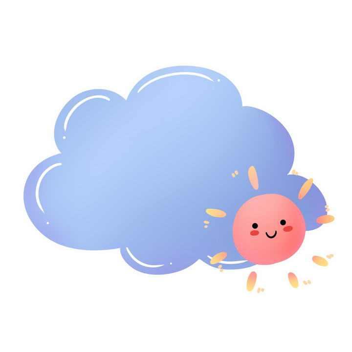 可爱卡通太阳蓝色云朵边框文本框图片免抠素材