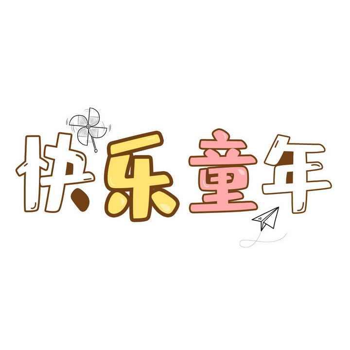 可爱卡通风格快乐童年六一儿童节字体图片免抠素材