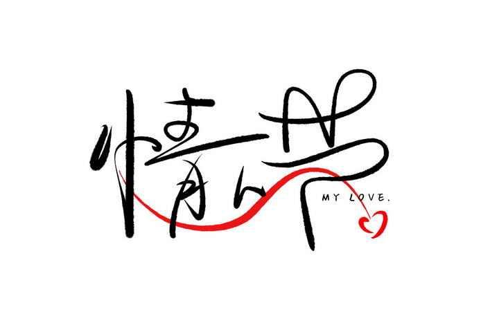 简约清新文艺范儿情人节表白艺术字体图片免抠素材