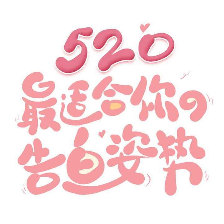 卡通风格520最适合你的告白姿势表白日字体图片免扣素材