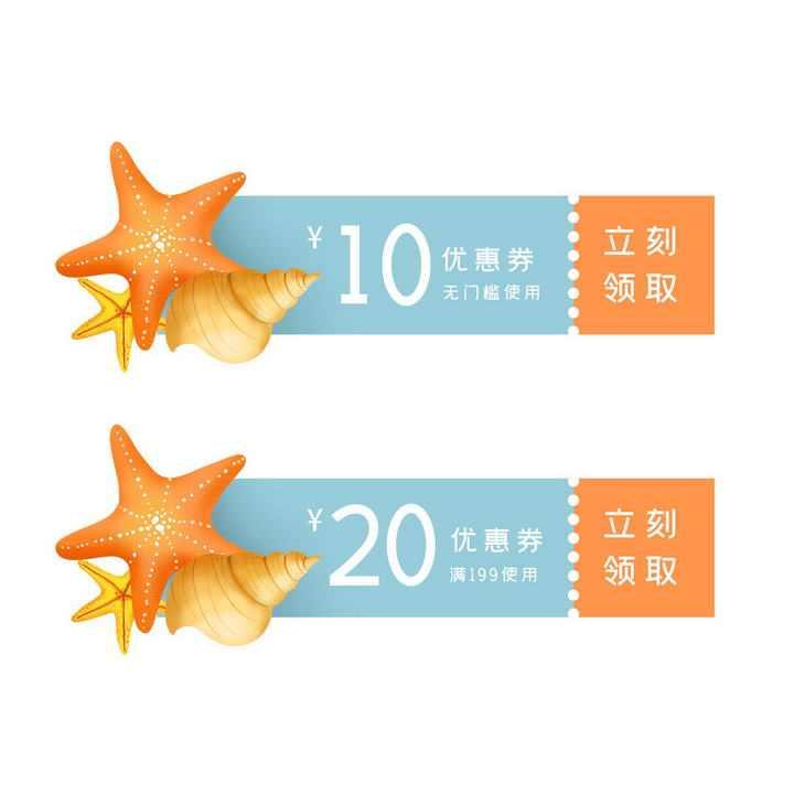 橙色海星海螺贝壳促销优惠券图片免抠素材
