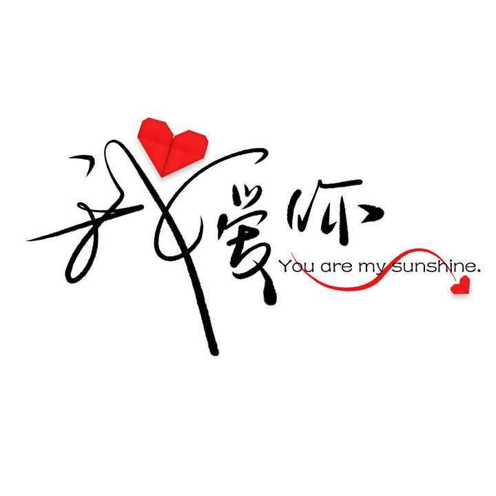 简约清新文艺范儿我爱你手写字体情人节表白艺术字体图片免抠素材