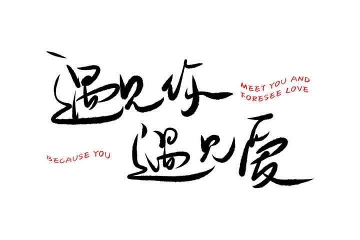 简约清新文艺范儿遇见你遇见爱情人节表白手写艺术字体图片免抠素材