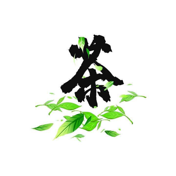 黑色茶叶字体和绿色茶叶图片免抠素材