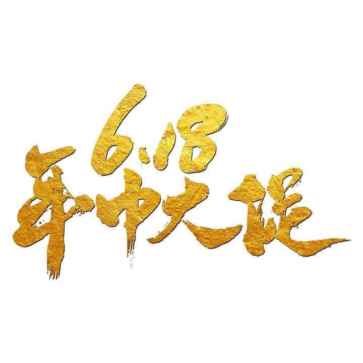 金色毛笔字书法字体618年中大促字体图片免抠素材
