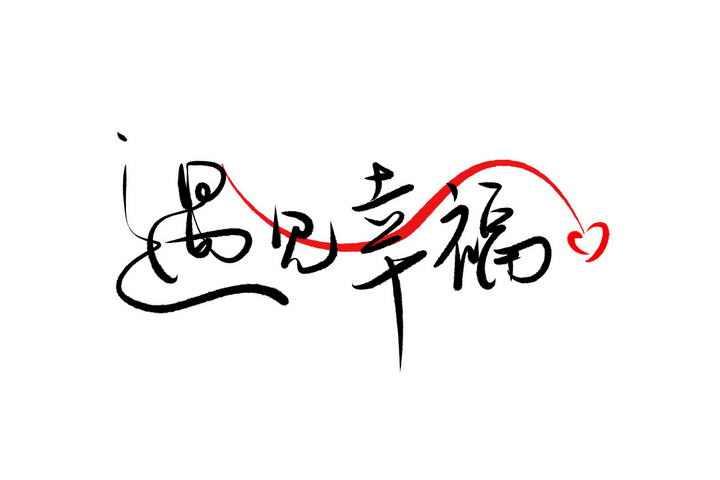 简约清新文艺范儿遇见幸福情人节表白手写艺术字体图片免抠素材