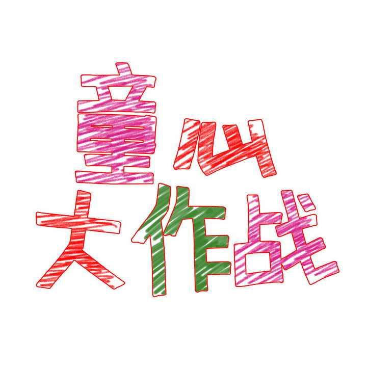 手绘蜡笔涂鸦风格童心大作战六一儿童节字体图片免抠素材