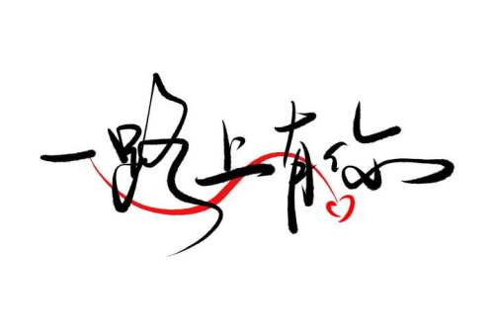 简约清新文艺范儿一路上有你情人节表白手写艺术字体图片免抠素材