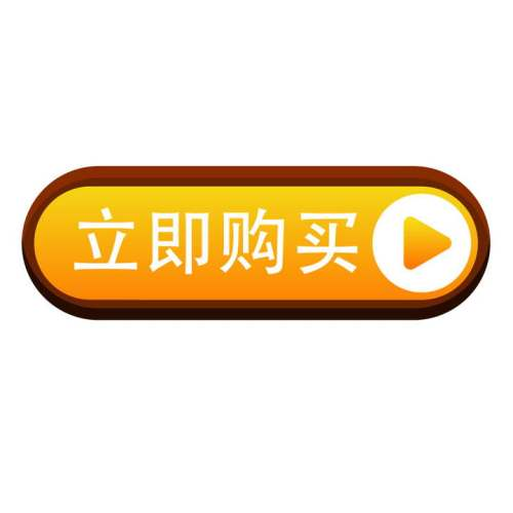 橙色风格电商淘宝京东立即购买按钮图片免抠素材