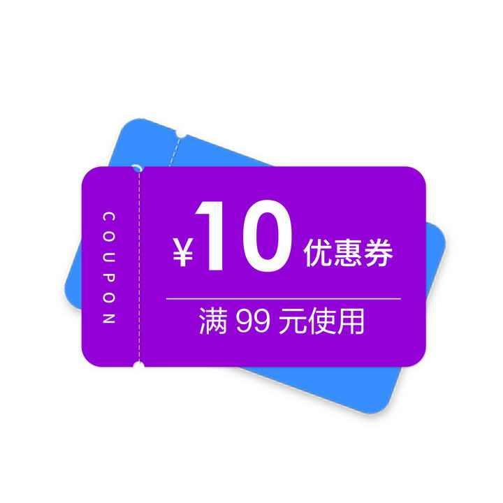 简约蓝色和紫色电商专用优惠券领取图片免抠素材