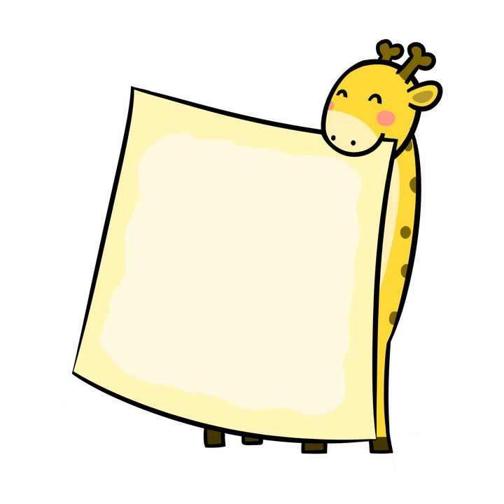 手绘卡通风格长颈鹿文本框图片免抠素材