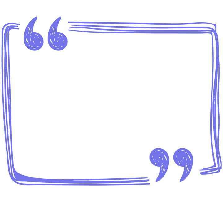 手绘涂鸦线条风格引用引号对话框文本框图片免抠素材
