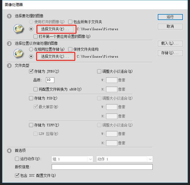 """接着只需设定RAW格式照片的资料夹,与输出目录,和输出的压缩比后,再按""""运行""""按钮。"""