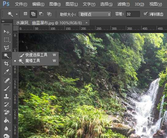 利用Photoshop让瀑布呈现丝绢流水效果