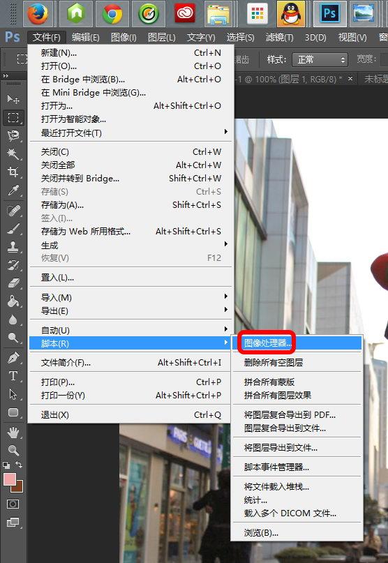 """首先开启Photoshop,再选择""""文件 /脚本 /图像处理器""""的选项。"""
