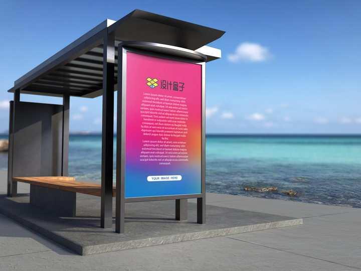 海边的公交站台广告牌样机模板图片