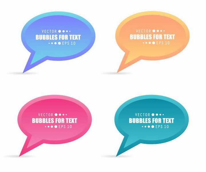 四种颜色的渐变色对话框文本框免抠png图片矢量图素材