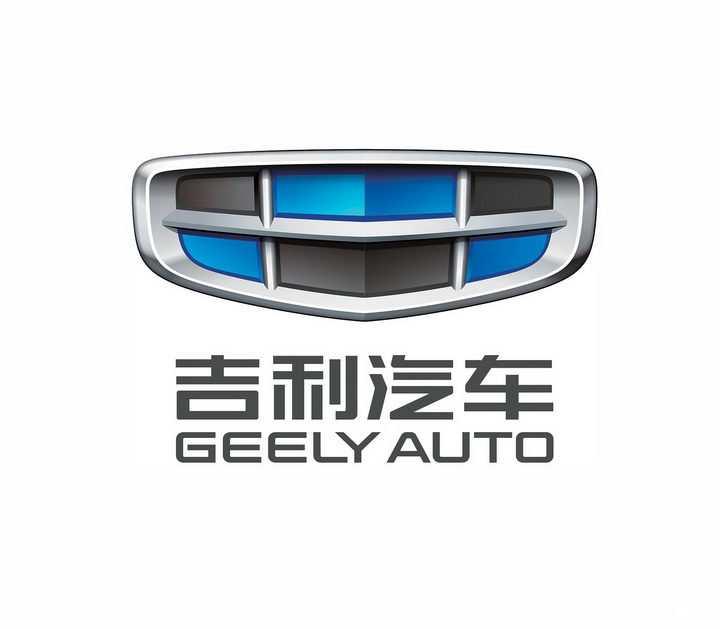 新款吉利汽车标志大全及名字图片免抠素材