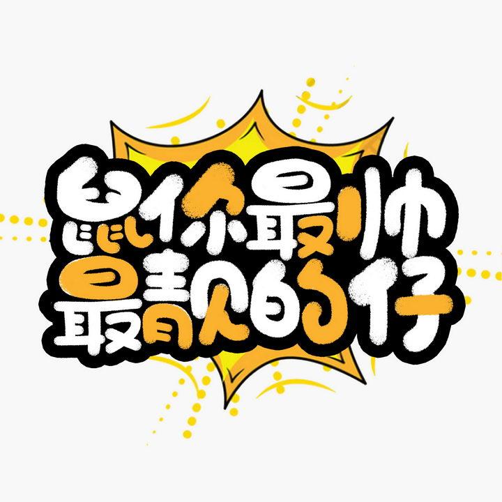 鼠你最帅最靓的仔2020年鼠年新年春节祝福语艺术字字体图片免抠png素材 字体素材-第1张