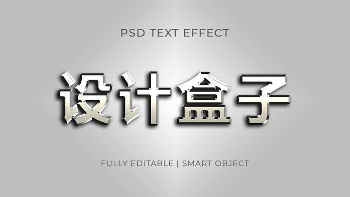 银色金属色立体艺术字体PSD样机图片模板