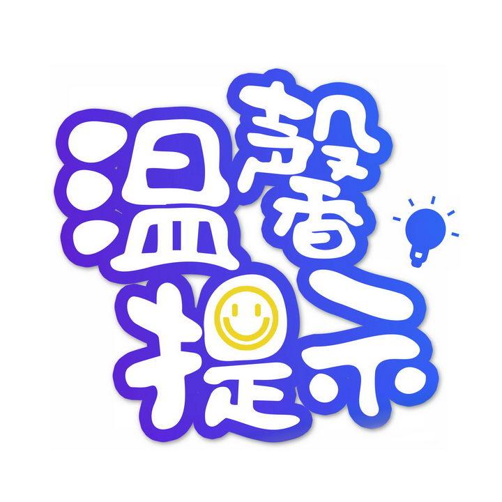 温馨提示可爱空心字字体图片免抠png素材 字体素材-第1张