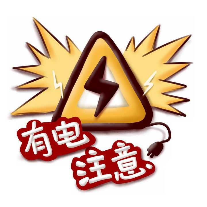 卡通有电注意安全警告提示语图片免抠png素材