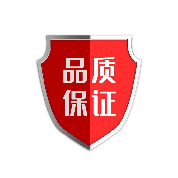 银色没描边红色盾牌品质保证质保徽章图片免抠png素材