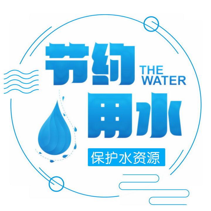 蓝色节约用水保护水资源字体图片免抠png素材 字体素材-第1张