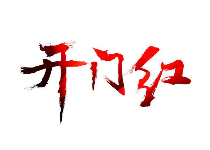 红色黑色风格开门红毛笔字艺术字图片免抠png素材 字体素材-第1张