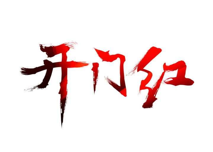 红色黑色风格开门红毛笔字艺术字图片免抠png素材
