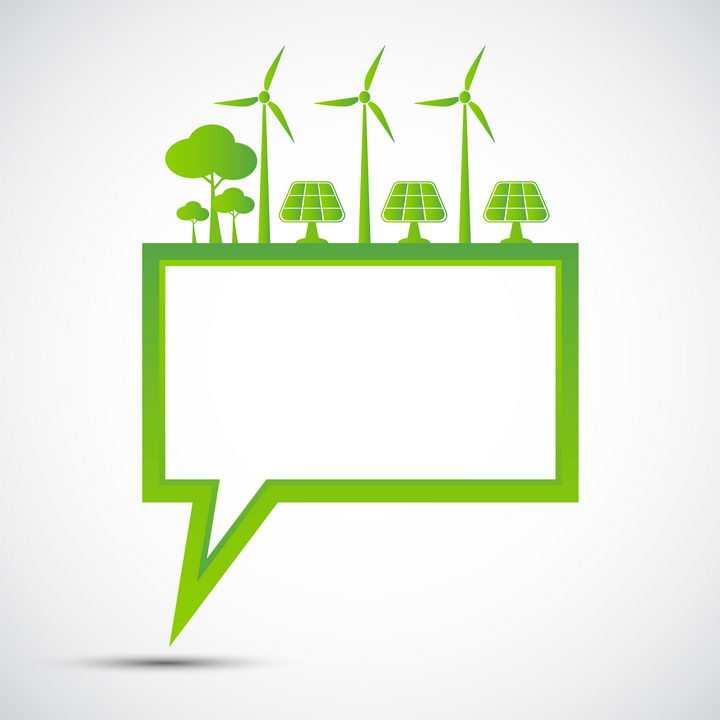绿色边框对话框上的风力发电和太阳能发电等清洁能源图片免抠矢量素材