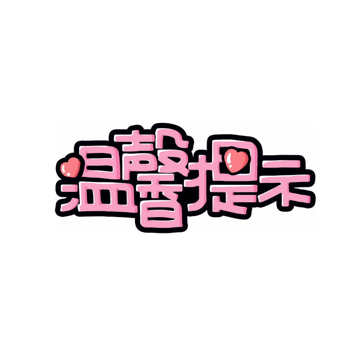 温馨提示可爱粉色字体标语图片免抠png素材 字体素材-第1张
