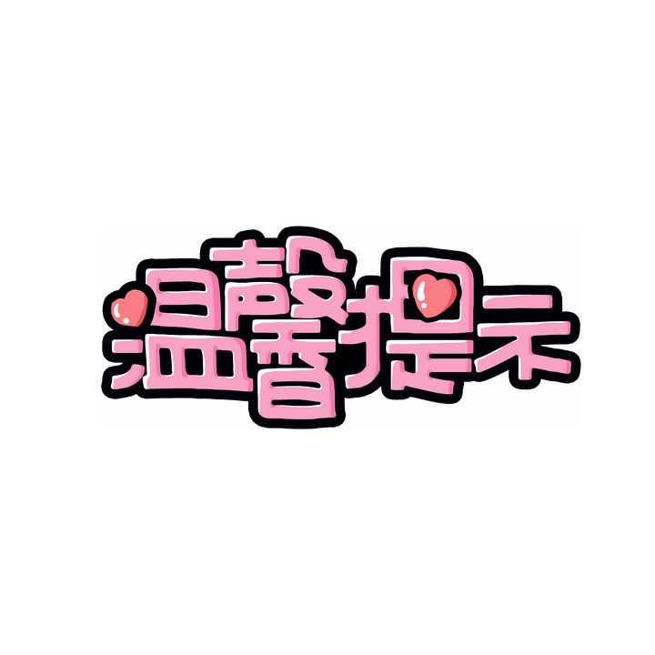 温馨提示可爱粉色字体标语图片免抠png素材