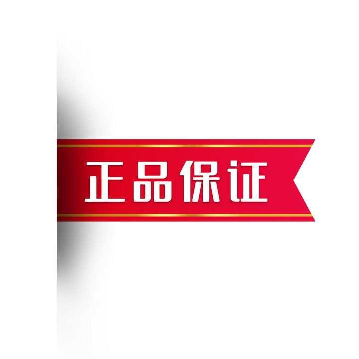 正品保证品质保证电商质量标签图片免抠png素材
